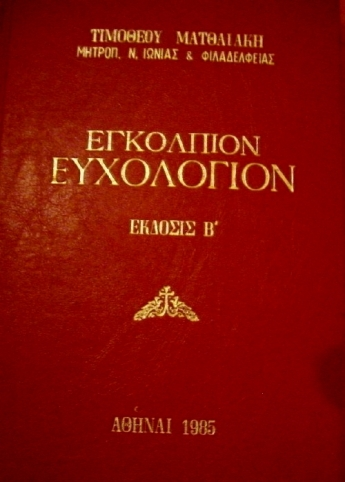 euchologion